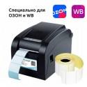 Комплект для печати этикеток Ozon и Wildberries Эконом - BSMART, рулон этикеток