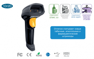 Сканер ШК (ручной, 2D имидж, серый) MD6600-SR, USB