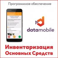 DataMobile Invent (DM.Инвентаризация ОС)