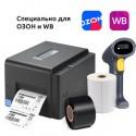 Комплект для OZON и Wildberries Премиум (Термотрансферный TSC TE200, этикетка полуглянец 75x120 мм, сканер  штрих-кода Mindeo MD6600 HD, красящая лента wax 110mm*300m)
