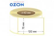 Этикетка Полуглянец 75x120 мм, 300 шт./рул. для OZON/ОЗОН