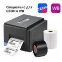 Комплект для печати этикеток Ozon и Wildberries Премиум (Термотрансферный принтер TSC TE200, рулон этикеток, красящая лента)